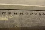 """Метро """"Приморская"""": Фоторепортаж"""