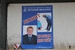 """Фоторепортаж: «Кто """"мочит"""" Виталия Милонова?»"""