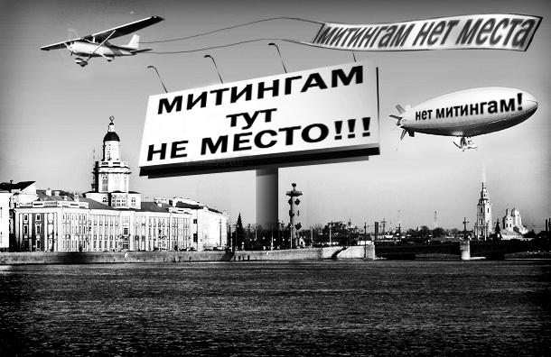 Петербургу запрещают митинговать в центре и рядом с центром