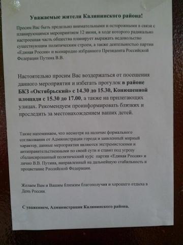 Петербуржцев от имени районных администраций отговаривают ходить на оппозиционные митинги: Фото