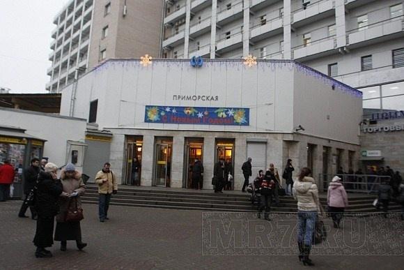 "Метро ""Приморская"": Фото"