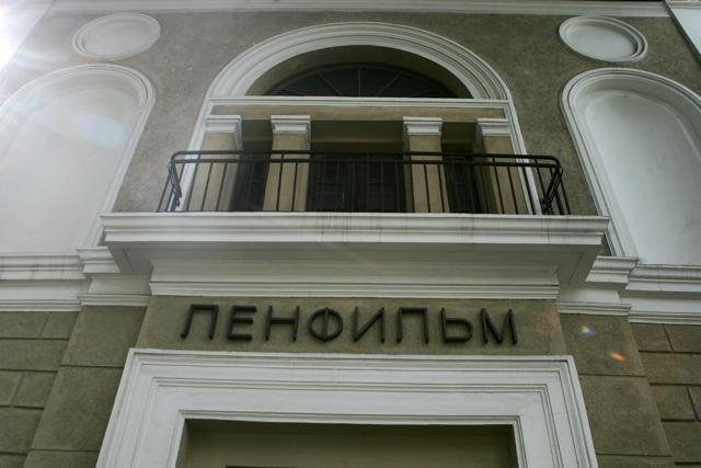 Киностудия Ленфильм: Фото