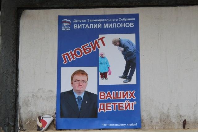 """Кто """"мочит"""" Виталия Милонова?: Фото"""