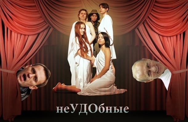 Театру в Петербурге дали «зеленый свет» на протест