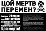 В Петербурге анархисты вывесили баннер «Цой мертв»