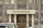 В Москве сотрудников Следственного комитета эвакуировали из-за бомбы