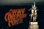 Министр культуры хочет снять с показа фильм «Служу Советскому Союзу»