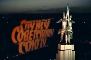 НТВ не намерено снимать с эфира фильм «Служу Советскому Союзу», вызвавший шквал критики