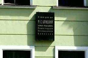 Мемориальную доску Урицкого украли националисты