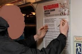Рекламу в метро Петербурга заменили антипутинской пропагандой