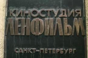 Министр культуры пообещал разрешить кризис на «Ленфильме»