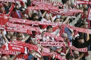 Болельщики «Спартака» выйдут на пикет у РФС и потребуют отставки Фурсенко
