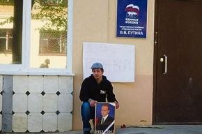 Пятнадцать суток ареста за плевок  в президента России
