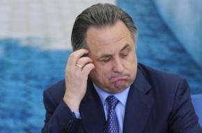 Мутко: «Поражение на Евро-2012 – это х..ня!»