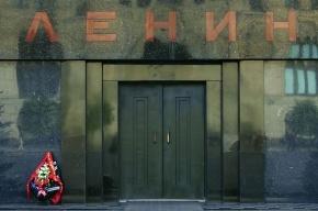 Половина россиян хочет выгнать Владимира Ильича из Мавзолея