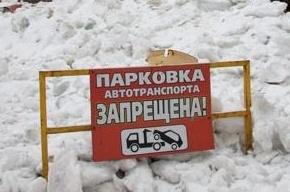 В Петербурге исчезнут знаки, запрещающие парковку по четным и нечетным дням