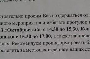 Петербуржцев отговаривают идти на митинг 12 июня