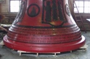 Один из трех самых больших колоколов в мире покидает Петербург