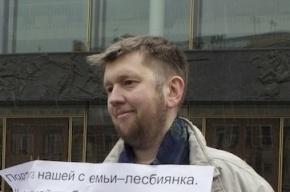 Петербургские гетеросексуалы собрались бороться за права геев