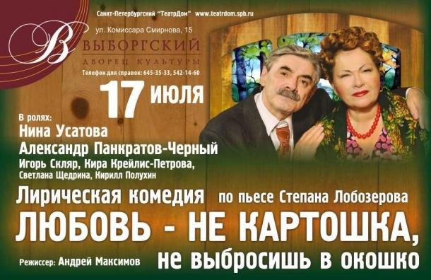 17 июня на сцене Выборгского ДК «Любовь не картошка, не выбросишь в окошко»