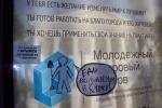 Бабблы на городской рекламе Петербурга: Фоторепортаж