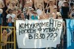 """Фоторепортаж: «""""Зенит"""" - """"Динамо"""" 28 июля 2012 года»"""
