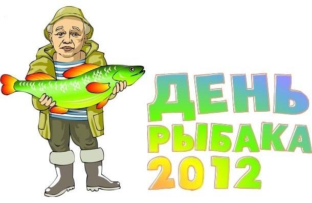 Cемейный праздник «ДЕНЬ РЫБАКА 2012»