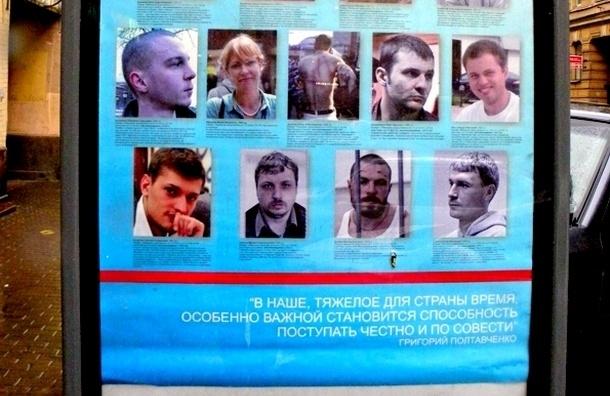 Фигурантов «болотного» дела объявили почетными гражданами от имени «Григория Полтавченко» (фото)