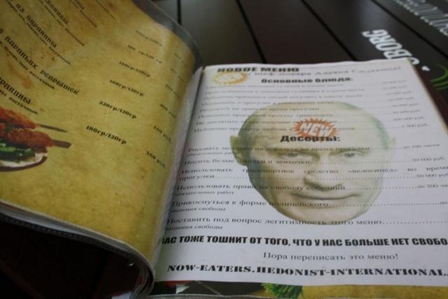 Ресторанное меню «от Сидякина» : Фото