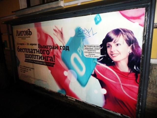 Бабблы на городской рекламе Петербурга: Фото