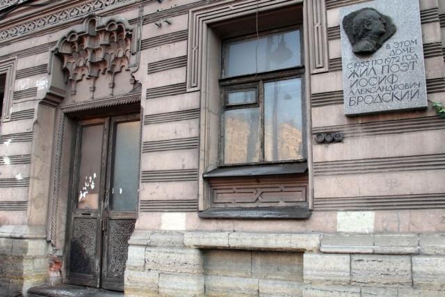 Музей Иосифа Бродского: Фото