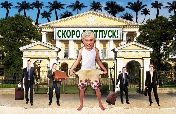 С чем правительство Петербурга уходит в отпуск