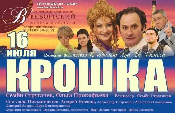 16 июля на сцене ДК Выборгский комедия по пьесе Жана Летраза «Крошка»