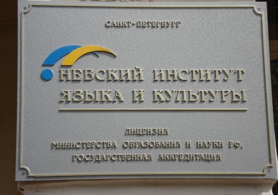 Санкт петербург коледжи языка