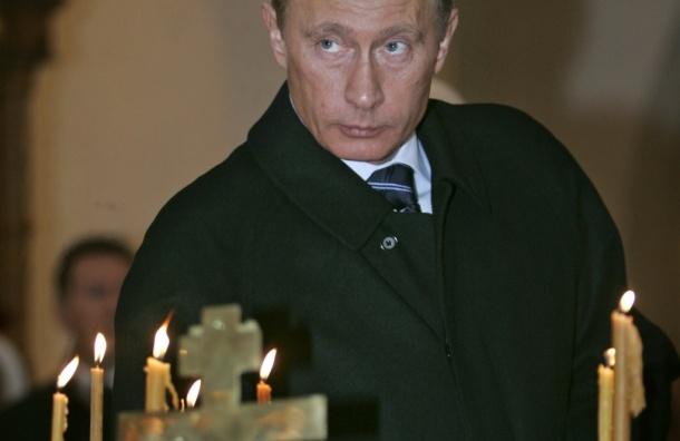 Владимир Путин выступил против «квазиправославного комсомола»