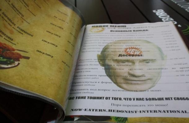 Политические новости подают в ресторанах Петербурга