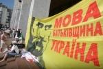 Рада Украины четыре раза подряд отказалась отменять закон о русском языке