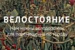 Толпы велосипедистов устроят акцию на проспекте Луначарского