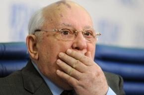 Фонд Горбачева могут признать «иностранным агентом»