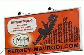 Медведев: у вкладчиков МММ наблюдаются «проблемы с мозгами»