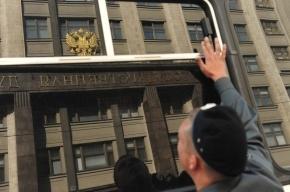 Сегодня Госдума может принять закон об иностранных агентах и клевете