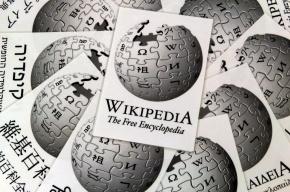 Wikipedia не работает: Госдума лишает интернет свободы