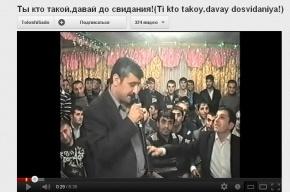 Автора ролика «Давай, до свидания» обвинили в государственной измене