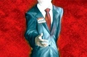 Закон об «иностранных агентах» принят окончательно