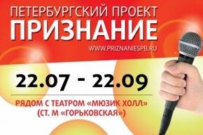 Открытие Петербургского конкурса талантов «ПРИЗНАНИЕ»