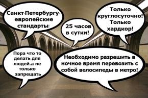Петербуржцы говорят, зачем им нужно ночное метро