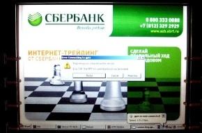 В Петербурге массово отрубились банкоматы «Сбербанка»