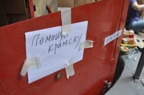 СМИ: Гуманитарную помощь в Крымске начали продавать за деньги