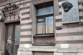 Волонтеры собирают миллионы, чтобы открыть в Петербурге музей Иосифу Бродскому