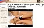 Фоторепортаж: «Сайт Хамовнического суда Москвы взломан»